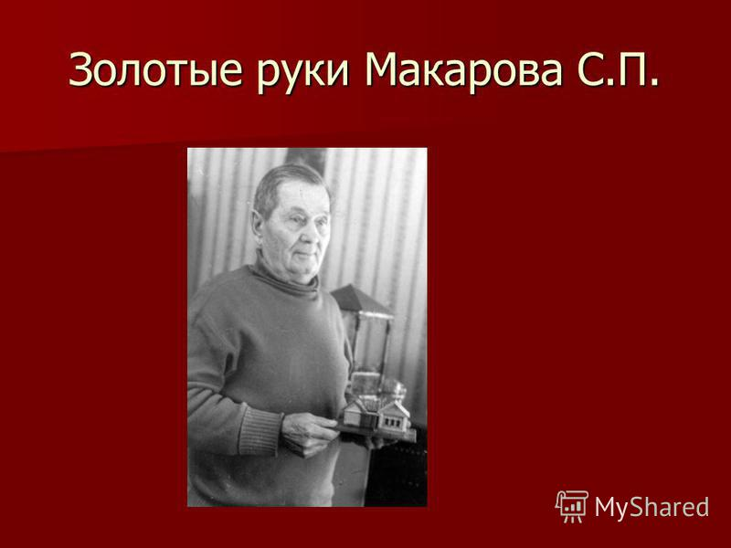 Золотые руки Макарова С.П.