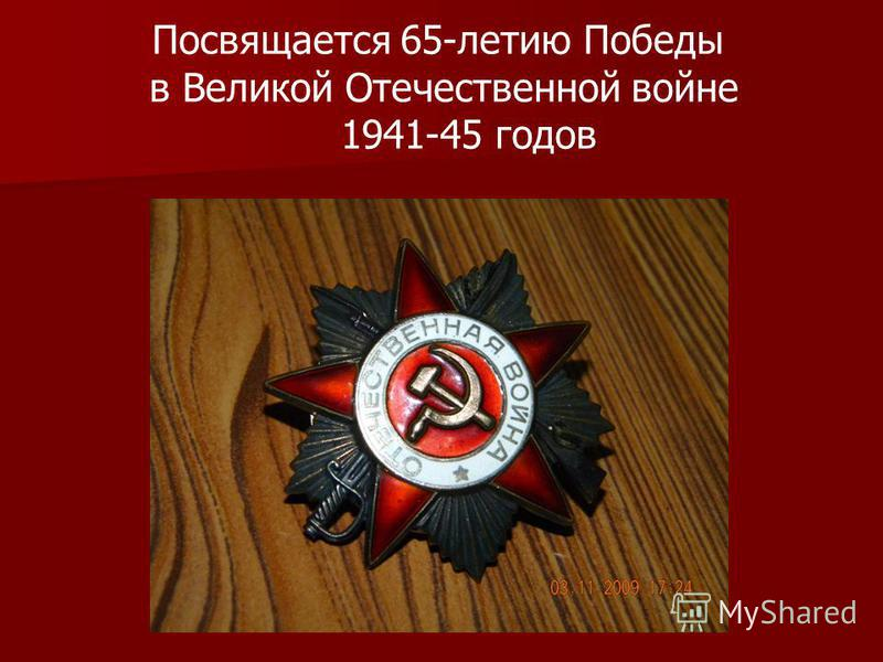 Посвящается 65-летию Победы в Великой Отечественной войне 1941-45 годов