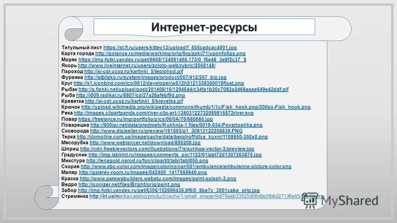 Титульный лист https://st.fl.ru/users/kittey13/upload/f_505cadcac4001.jpghttps://st.fl.ru/users/kittey13/upload/f_505cadcac4001. jpg Карта города http://golance.ru/media/workimg/orig/6rg/zpk/i71/uponfo5ga.pnghttp://golance.ru/media/workimg/orig/6rg/z