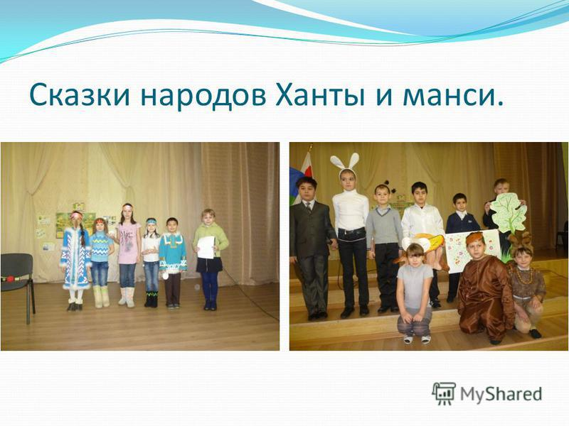 Сказки народов Ханты и манси.