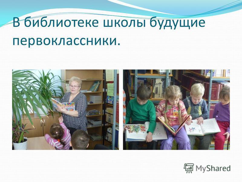В библиотеке школы будущие первоклассники.