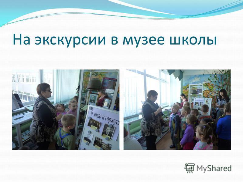 На экскурсии в музее школы