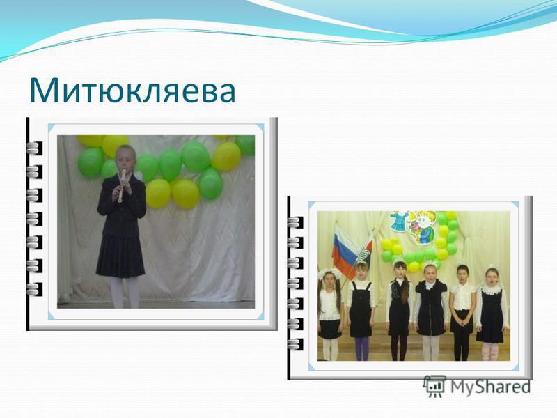 Митюкляева