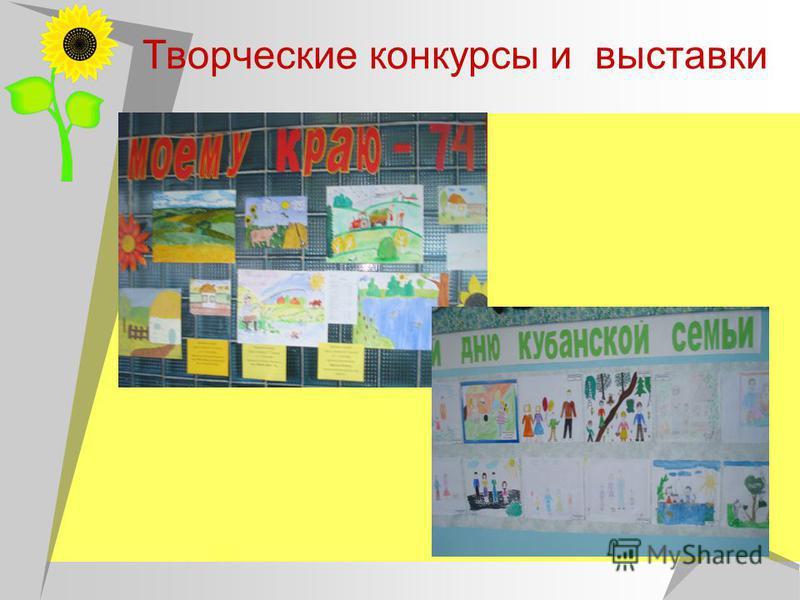 Творческие конкурсы и выставки