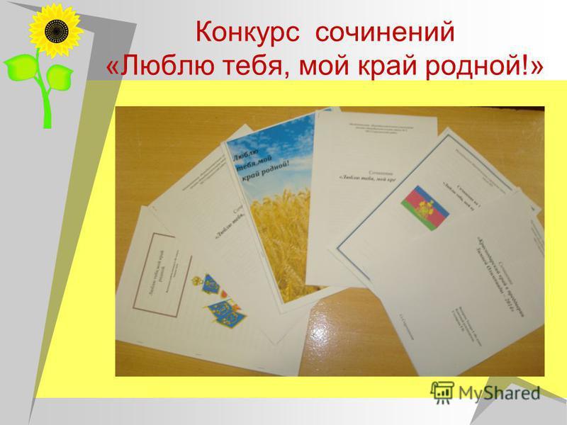 Конкурс сочинений «Люблю тебя, мой край родной!»