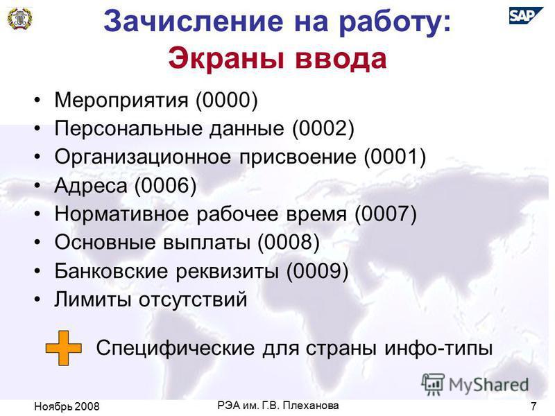 Ноябрь 2008 РЭА им. Г.В. Плеханова 7 Мероприятия (0000) Персональные данные (0002) Организационное присвоение (0001) Адреса (0006) Нормативное рабочее время (0007) Основные выплаты (0008) Банковские реквизиты (0009) Лимиты отсутствий Специфические дл