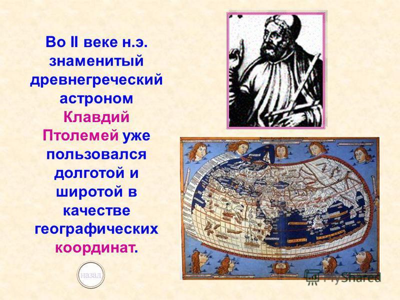 Более чем за 100 лет до н.э греческий ученый Гиппарх предложил опоясать на карте земной шар параллелями и меридианами и ввести теперь хорошо известные географические координаты: широту и долготу и обозначить их числами.