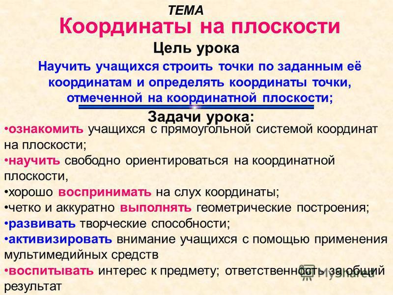 Работу выполнила: учитель математики Хачатурян Галина Анатольевна МОУ СОШ 9
