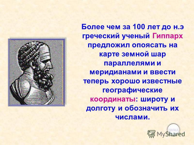 Гиппарх ПтолемейРене Декарт 100 лет до н.э. II век н.э. XVII век