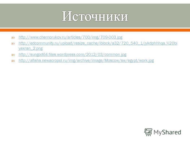 http://www.chernorukov.ru/articles/700/img/709-003.jpg http://edcommunity.ru/upload/resize_cache/iblock/a32/720_540_1/jykdphhhqa.%20bi yaxnsn_2.png http://edcommunity.ru/upload/resize_cache/iblock/a32/720_540_1/jykdphhhqa.%20bi yaxnsn_2.png http://su