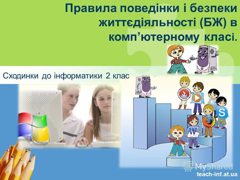 teach-inf.at.ua Правила поведінки і безпеки життєдіяльності (БЖ) в компютерному клас і. Сходинки до інформатики 2 клас