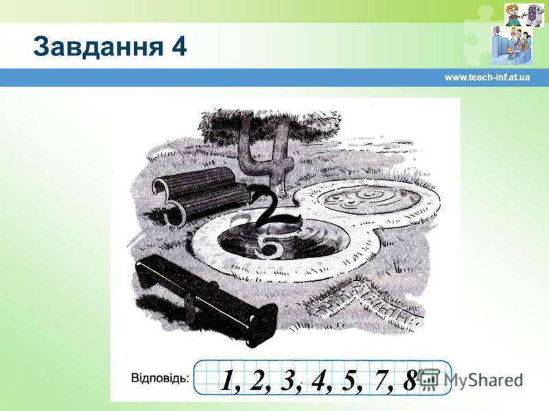 Завдання 4 www.teach-inf.at.ua 1, 2, 3, 4, 5, 7, 8