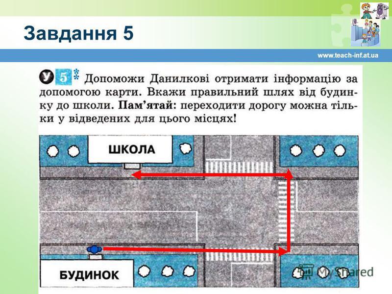 Завдання 5 www.teach-inf.at.ua