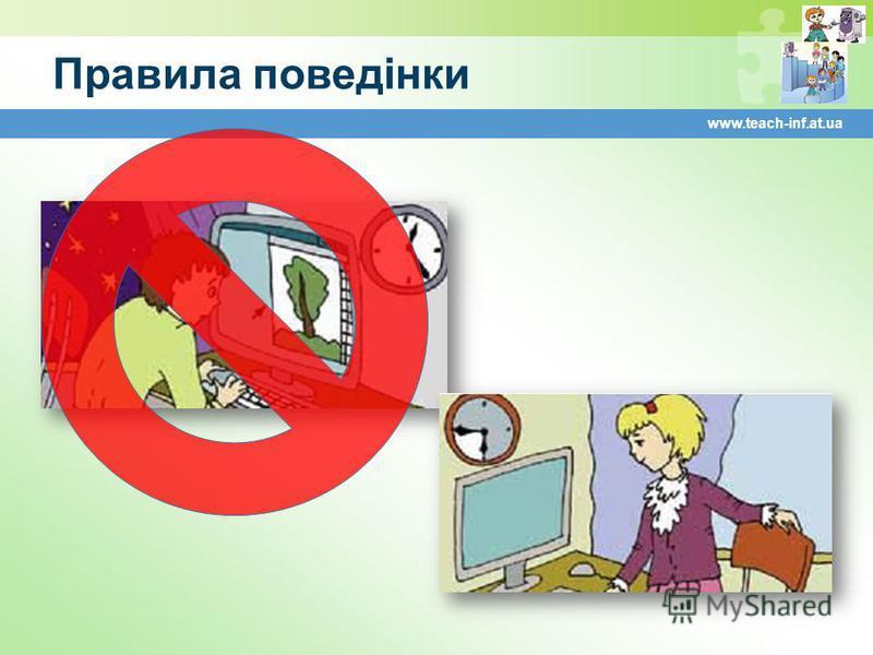 Правила поведінки www.teach-inf.at.ua