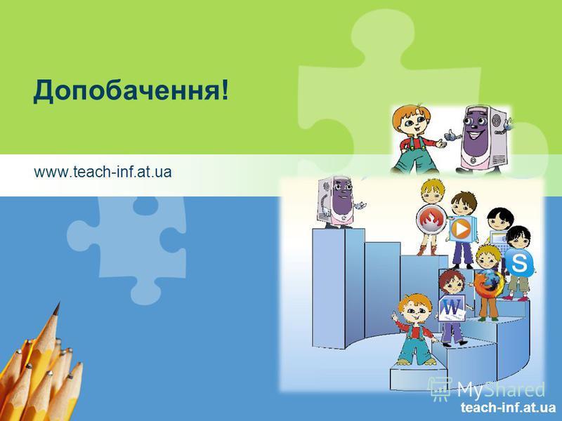 teach-inf.at.ua Допобачення! www.teach-inf.at.ua