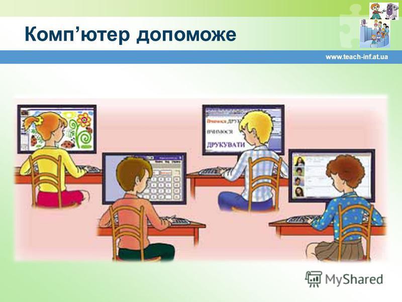 Компютер допоможе www.teach-inf.at.ua