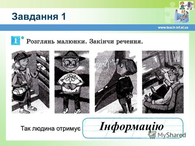 Завдання 1 www.teach-inf.at.ua Інформацію