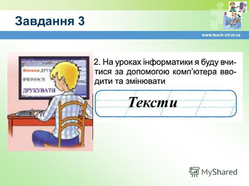 Завдання 3 www.teach-inf.at.ua Тексти