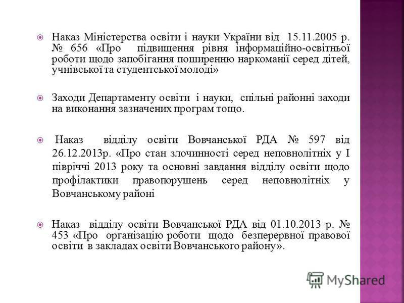 Наказ Міністерства освіти і науки України від 15.11.2005 р. 656 «Про підвищення рівня інформаційно-освітньої роботи щодо запобігання поширенню наркоманії серед дітей, учнівської та студентської молоді» Заходи Департаменту освіти і науки, спільні райо