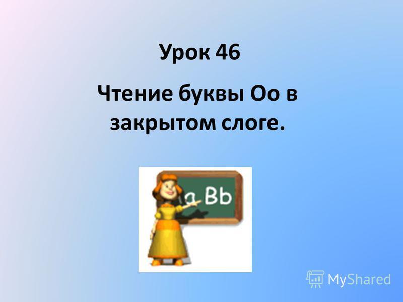 Урок 46 Чтение буквы Oo в закрытом слоге.