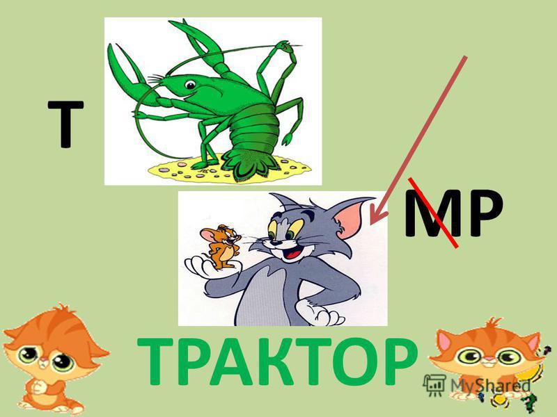 Т МР ТРАКТОР