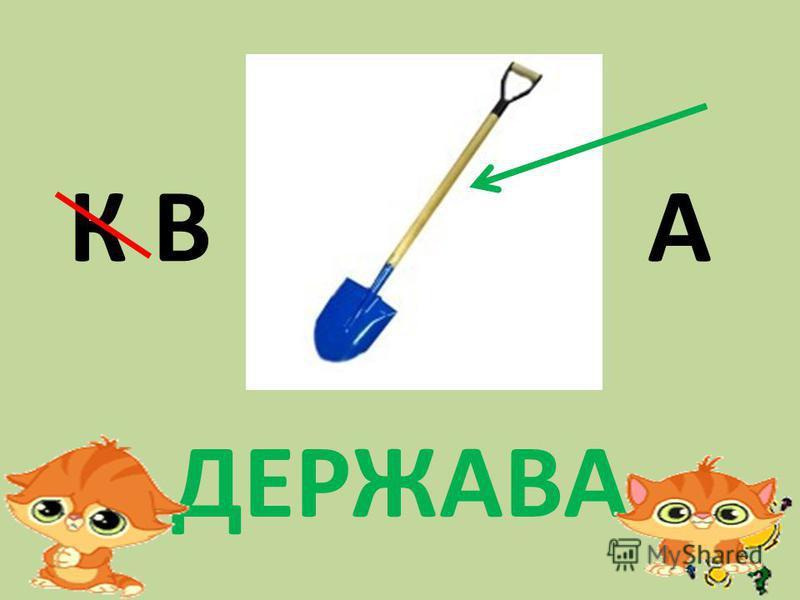 К В А ДЕРЖАВА