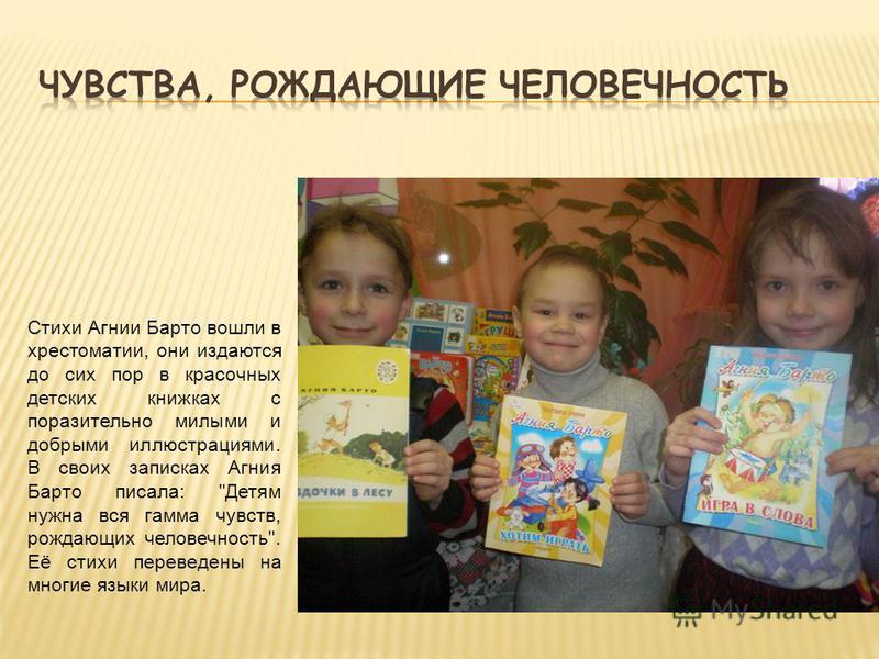 Стихи Агнии Барто вошли в хрестоматии, они издаются до сих пор в красочных детских книжках с поразительно милыми и добрыми иллюстрациями. В своих записках Агния Барто писала: