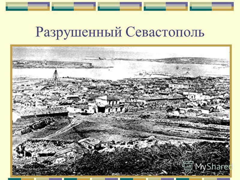 Разрушенный Севастополь