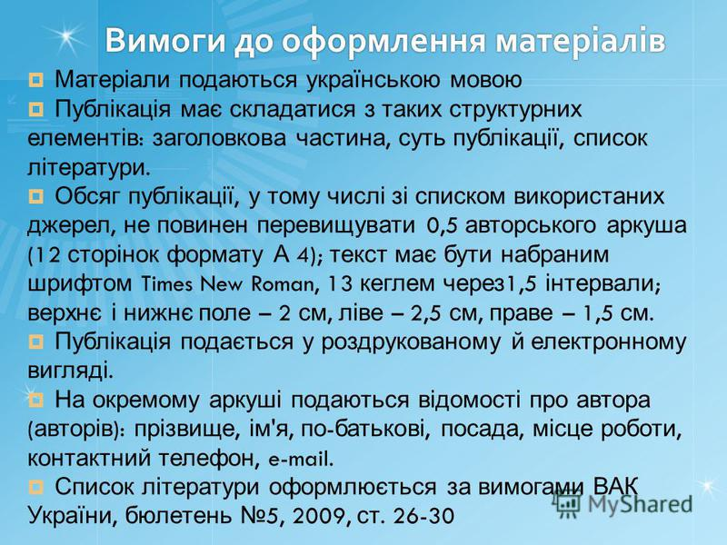 Вимоги до оформлення матеріалів Матеріали подаються українською мовою Публікація має складатися з таких структурних елементів : заголовкова частина, суть публікації, список літератури. Обсяг публікації, у тому числі зі списком використаних джерел, не