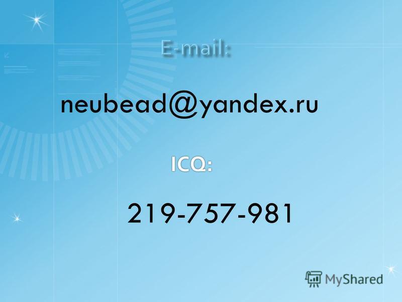 ICQ: neubead@yandex.ru 219-757-981