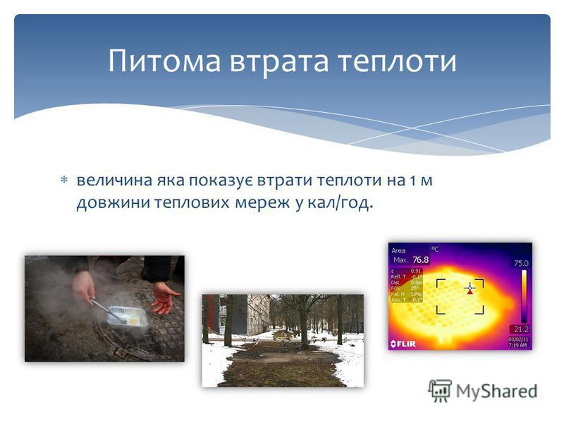 величина яка показує втрати теплоти на 1 м довжини теплових мереж у кал/год. Питома втрата теплоти