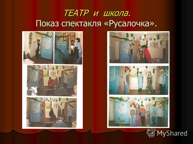 ТЕАТР и школа. Показ спектакля «Русалочка».
