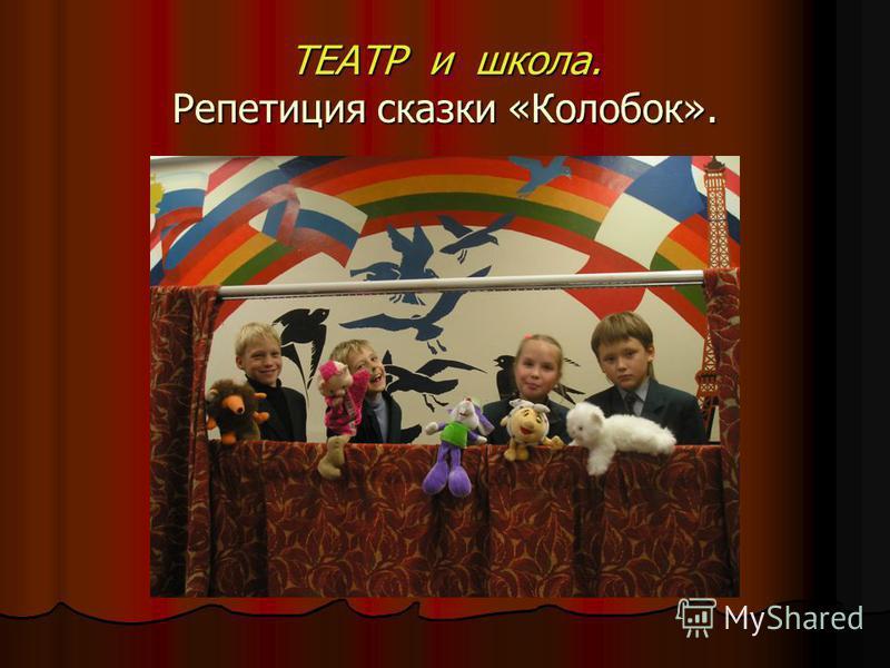 ТЕАТР и школа. Репетиция сказки «Колобок».