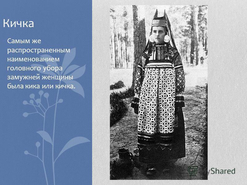 Кичка Самым же распространенным наименованием головного убора замужней женщины была кика или кичка.