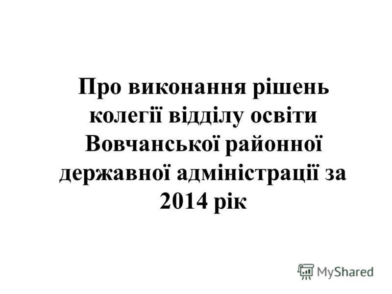 Про виконання рішень колегії відділу освіти Вовчанської районної державної адміністрації за 2014 рік