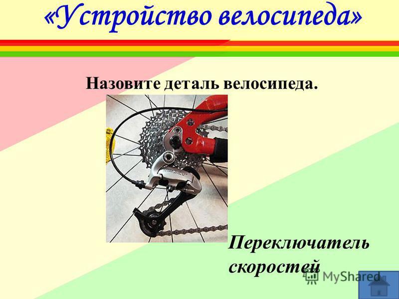 «Устройство велосипеда» Назовите деталь велосипеда. Переключатель скоростей