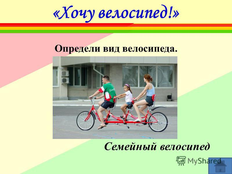 «Хочу велосипед!» Определи вид велосипеда. Семейный велосипед