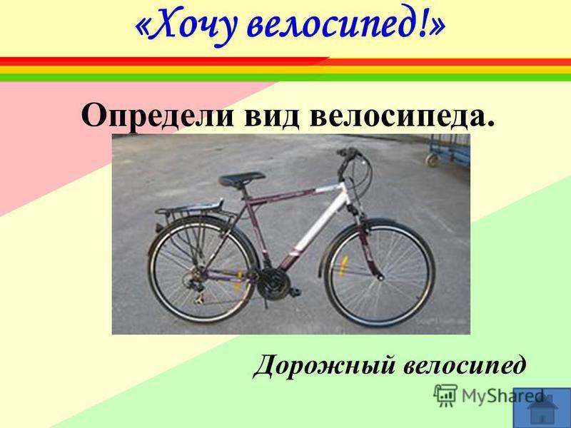 «Хочу велосипед!» Определи вид велосипеда. Дорожный велосипед