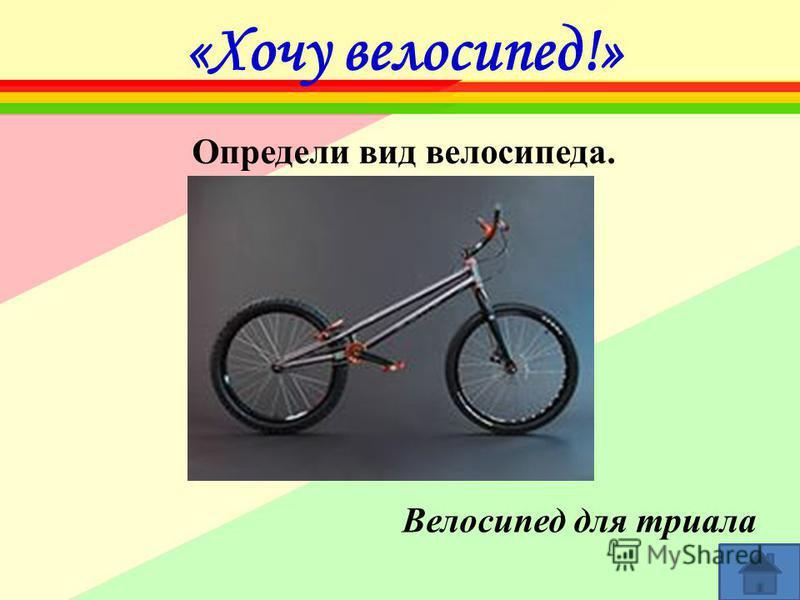 «Хочу велосипед!» Определи вид велосипеда. Велосипед для триала