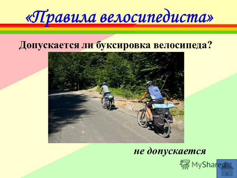 «Правила велосипедиста» Допускается ли буксировка велосипеда? не допускается