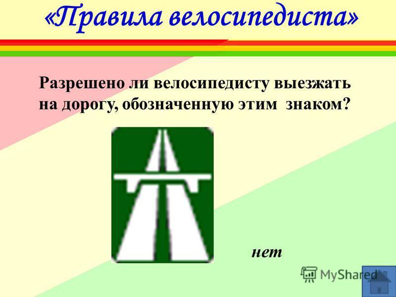 «Правила велосипедиста» Разрешено ли велосипедисту выезжать на дорогу, обозначенную этим знаком? нет