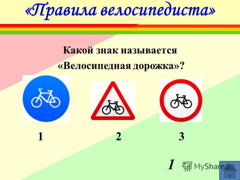 «Правила велосипедиста» Какой знак называется «Велосипедная дорожка»? 1 2 3 1