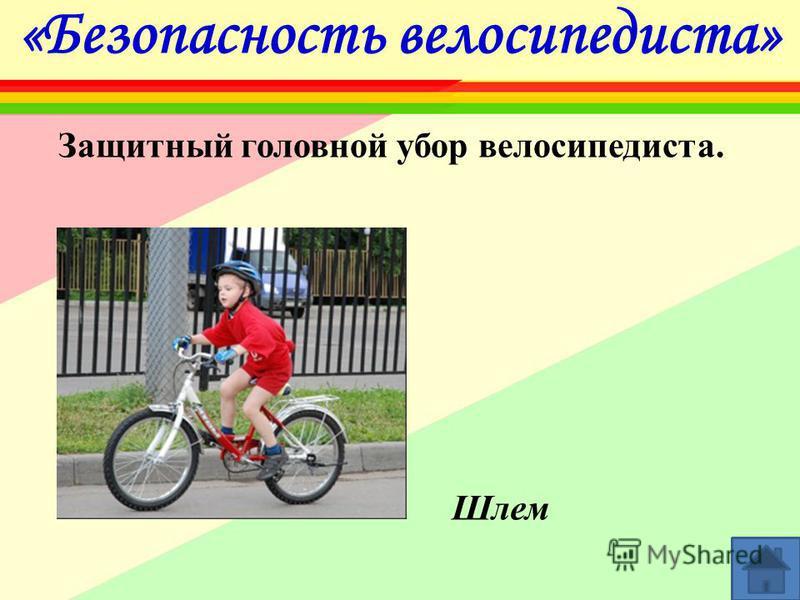 «Безопасность велосипедиста» Защитный головной убор велосипедиста. Шлем