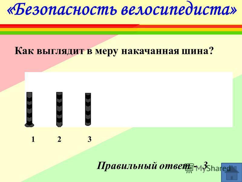 «Безопасность велосипедиста» Как выглядит в меру накачанная шина? 1 2 3 Правильный ответ - 3