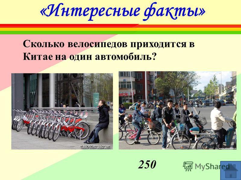 «Интересные факты» Сколько велосипедов приходится в Китае на один автомобиль? 250