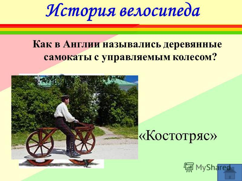 История велосипеда Как в Англии назывались деревянные самокаты с управляемым колесом? «Костотряс»