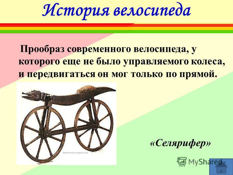 История велосипеда Прообраз современного велосипеда, у которого еще не было управляемого колеса, и передвигаться он мог только по прямой. «Селярифер»