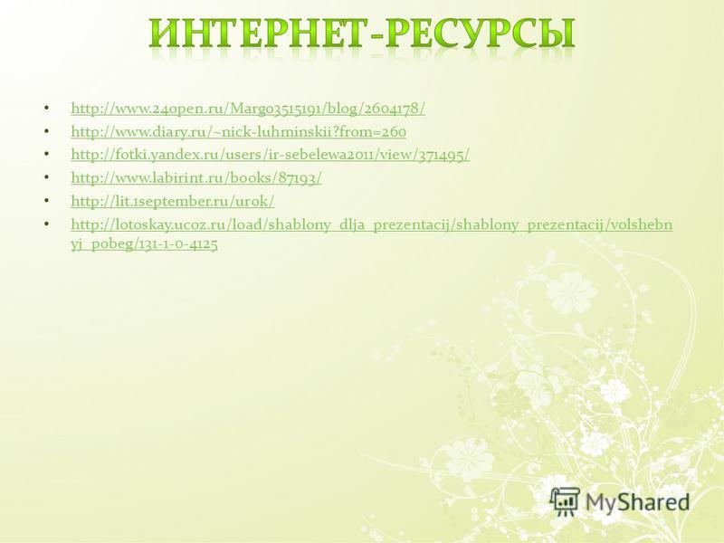 http://www.24open.ru/Margo3515191/blog/2604178/ http://www.diary.ru/~nick-luhminskii?from=260 http://fotki.yandex.ru/users/ir-sebelewa2011/view/371495/ http://www.labirint.ru/books/87193/ http://lit.1september.ru/urok/ http://lotoskay.ucoz.ru/load/sh