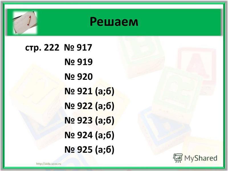 Решаем стр. 222 917 919 920 921 (а;б) 922 (а;б) 923 (а;б) 924 (а;б) 925 (а;б)