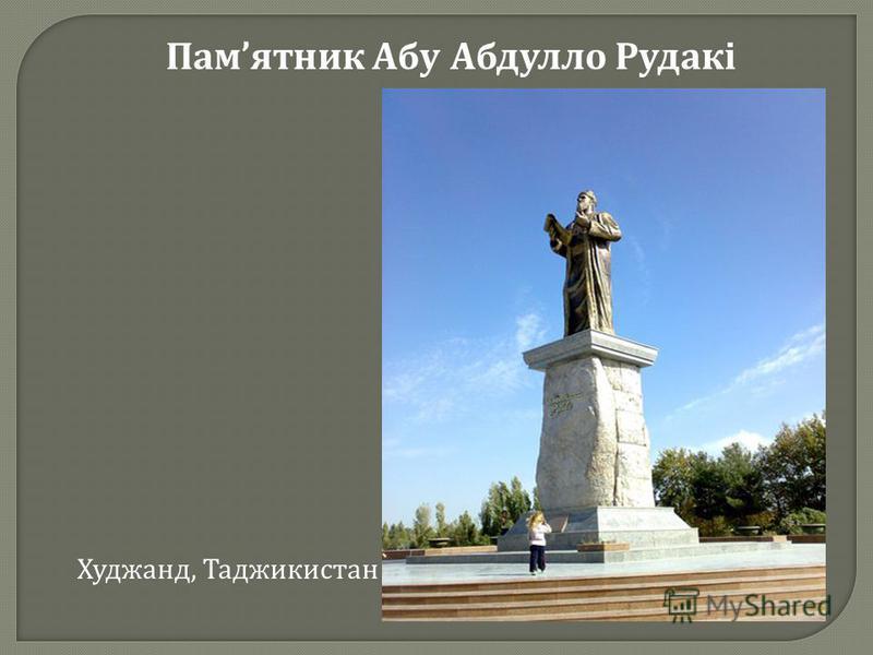 Худжанд, Таджикистан Пам ятник Абу Абдулло Рудакі